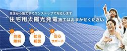 太陽光発電設置サムネイル